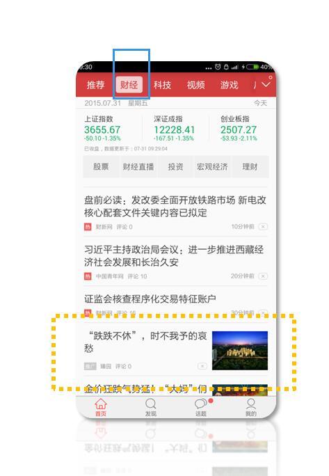 新疆乌鲁木齐今日头条广告介绍